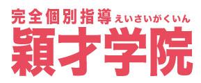 文京区(本郷三丁目)の 個別指導 塾 は 穎才学院(えいさいがくいん)